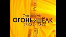 "Open-Air ""Огонь и Шёлк"""